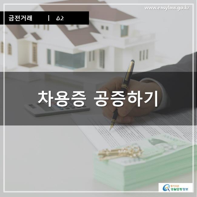 금전거래ㅣ 02 차용증 공증하기 www.easylaw.go.kr 찾기 쉬운 생활법령정보 로고